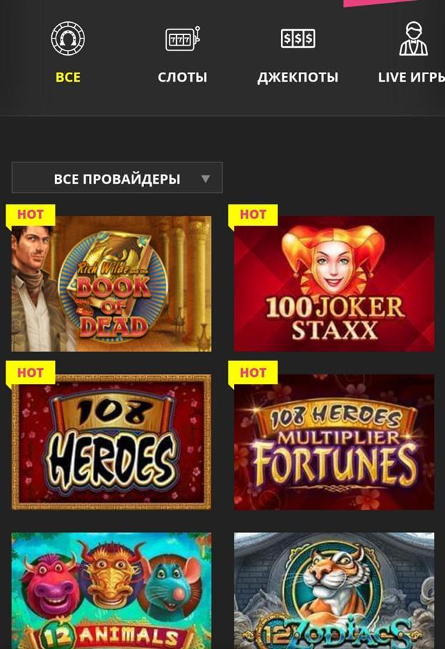 Онлайн казино отзывы реальных людей