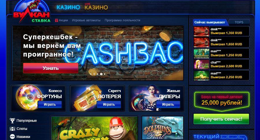 бонусы для казино вулкан ставка